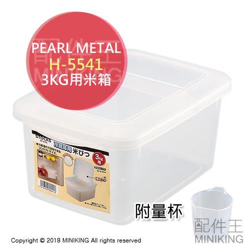 【配件王】日本代購 PEARL METAL H-5541 3KG用米箱 三公斤 可冷藏 附量杯 日本製 儲米箱 米桶