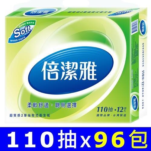 倍潔雅 超質感抽取式衛生紙 110抽x96包/箱