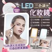 三色調光LED化妝鏡 壁掛檯面兩用 補光化妝鏡 梳妝鏡 美容鏡彩妝鏡【YX0509】《約翰家庭百貨