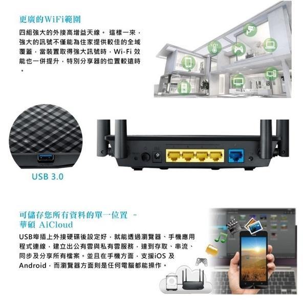 【活動下殺9/20-9/23】ASUS華碩 RT-AC1300G PLUS 雙頻無線 加強版 分享器 (RT-AC58U)