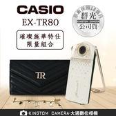 加贈整髮器 CASIO TR80 璀璨施華特仕版 立即出貨 公司貨 送32G卡+鋼化螢幕貼+手拿包+手鍊 24期零利率