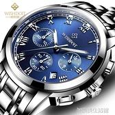 手錶男 威思登 手錶男 男士運動石英錶防水時尚潮流夜光精鋼皮帶男錶