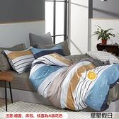 單人薄床包二件組 100%精梳純棉(3.5x6.2尺)《星星假日》