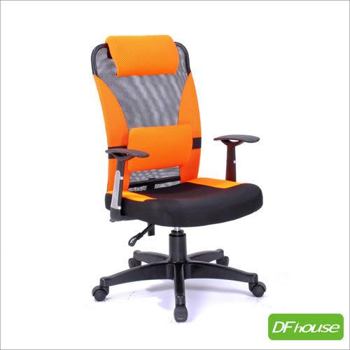 《DFhouse》卡迪亞高品質多功能電腦椅 辦公椅 主管椅 台灣製造 免組裝 特價促銷!