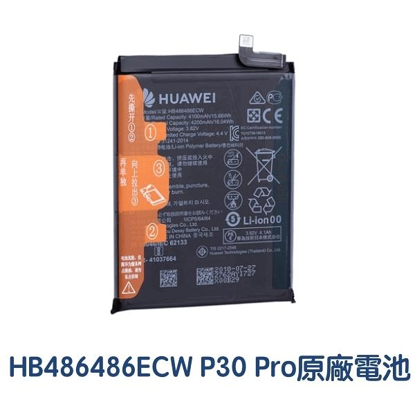 附發票【免運費】華為 Mate20 Pro、P30 Pro 原廠電池【贈工具+電池膠】HB486486ECW