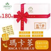 祕魯國寶MACA瑪卡蔘180粒(禮盒)(男)【美陸生技AWBIO】