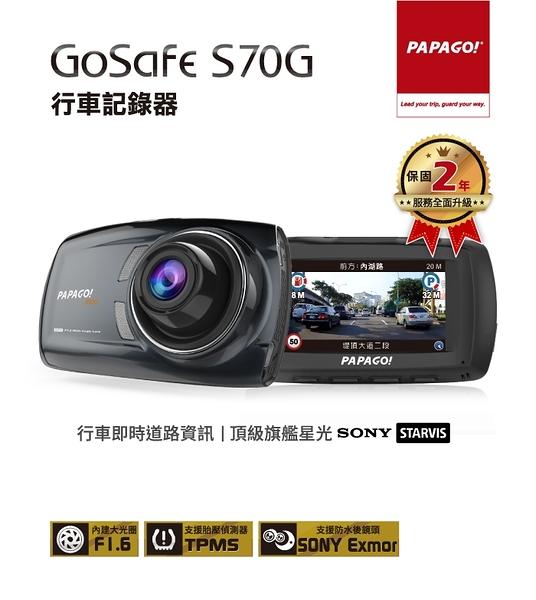 送32GB【福笙】PAPAGO GOSAFE S70G 星光級SONY STARVIS F1.6大光圈 測速照相預警 行車記錄器