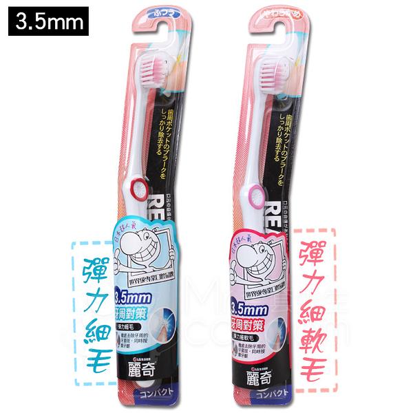 韓國 REACH 麗奇 14° 牙周對策 牙刷 小刷頭3.5m 彈力刷毛/細毛/細軟毛 網路好評推薦【套套先生】