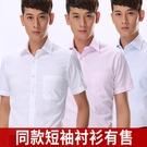 襯衫男 夏季白襯衫男士短袖商務職業正裝半袖韓版潮流休閒黑色長袖襯衣寸 小宅女