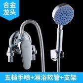 全銅明裝冷熱水龍頭淋浴花灑套裝 太陽能電熱水器明管混水閥開關