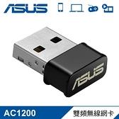 【ASUS 華碩】USB-AC53 NANO AC1200 雙頻無線網卡 【贈不鏽鋼環保筷】