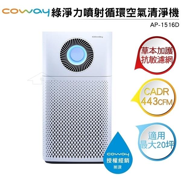 加碼送活性碳濾網4片 Coway 綠淨力噴射循環空氣清淨機 AP-1516D