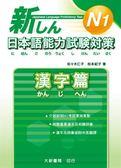 (二手書)新日本語能力試驗對策 N1漢字篇