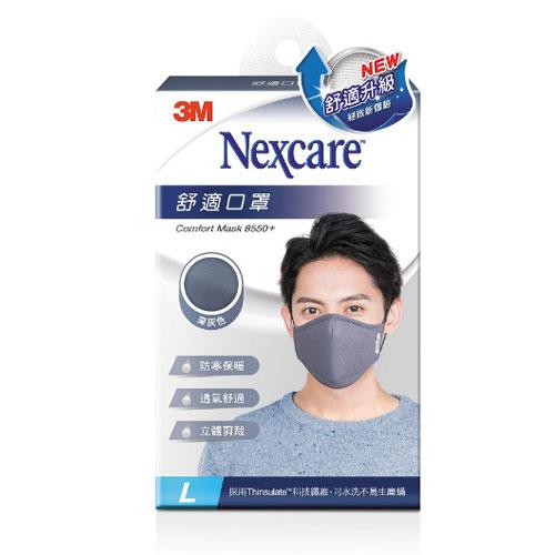 3M 舒適口罩升級款-深灰(L)【愛買】