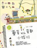 (二手書)東京V.S.京都,小旅行(全新修訂版)