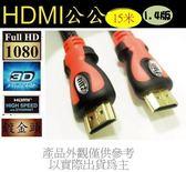 高規 鍍金頭 HDMI線1.4版 影音版 HDMI 20米線 公公 20m 支援  XBOX360 1080P網路電視必備