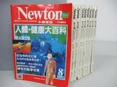 【書寶二手書T1/雜誌期刊_DCB】牛頓_171~179期間_共9本合售_人體健康大百科