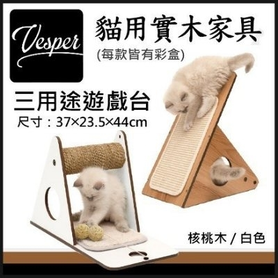 *KING WANG*赫根Hagen Vesper貓用實木家具核桃木/白色 兩色 貓跳台、貓抓板、貓爬架