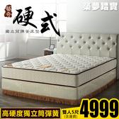【IKHOUSE】築夢踏實|獨立筒床墊-硬式獨立筒床墊-雙人5尺