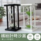 【木架玻璃材質】沙漏計時器 時間管理 6...