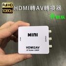 高清HDMI轉AV/S端子轉換線轉接器接...