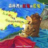 (二手書)成長繪本大書-森林裡的紅鬼和藍鬼