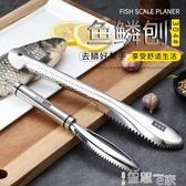 刮魚鱗機魚鱗刨304不銹鋼刮魚鱗器去魚鱗神器打鱗刷子家用廚房工具魚刷刀 智慧e家