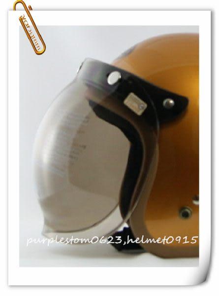 林森●強化耐磨泡泡鏡(含架),復古帽半罩三顆扣子專用 ,通用型鏡片