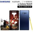 【黑色沙漠限量版】Samsung Galaxy Note 9 (6G/128G)◆