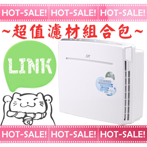 《團購優惠+濾材組合包》SPT SA-2203C-H2 / SA2203CH2 尚朋堂 空氣清淨機 (10坪適用)
