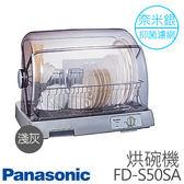Panasonic 國際牌 奈米銀濾網 烘碗機 FD-S50SA【台灣製】.