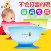 寶寶訓練碗帶蓋吸盤碗兒童防摔輔食盒吃飯保溫兒童餐具可微波