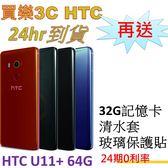 HTC U11 Plus 手機 4G/64G,送 32G記憶卡+清水套+玻璃保護貼,24期0利率 HTC U11+