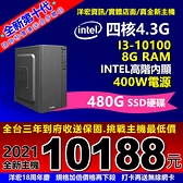 【10188元】全新第十代Intel I3-10100四核內建顯示4.3G大容量480G/8G主機洋宏資訊可刷卡分期