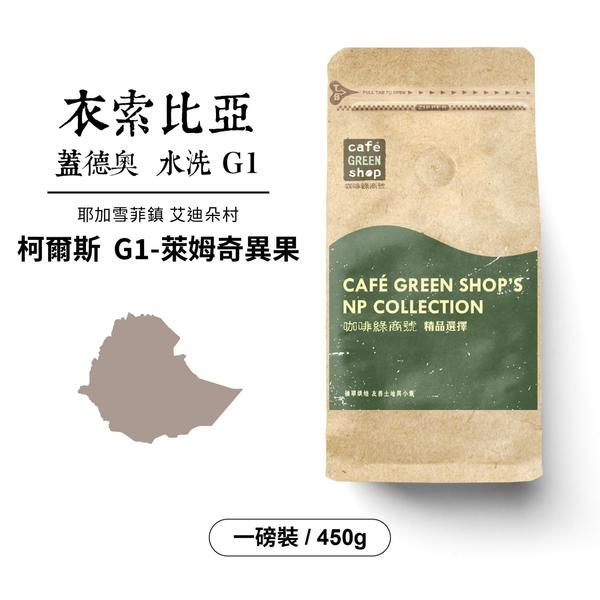 衣索比亞蓋德奧耶加雪菲鎮艾迪朵村柯爾斯水洗咖啡豆G1-萊姆奇異果(一磅)|咖啡綠.典藏