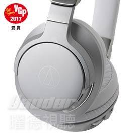 【曜德 / 新上市】鐵三角 ATH-AR5BT 銀色 摺疊無線耳罩式耳機 持續30hr / 免運 / 送收納袋+收線器