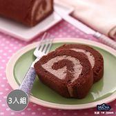 【米迦】巧克力瑞士捲(葷食)350g±50gx3入組