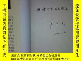 二手書博民逛書店罕見中國傳統文化與現代化(籤贈)Y761 徐長安著 海潮 ISB