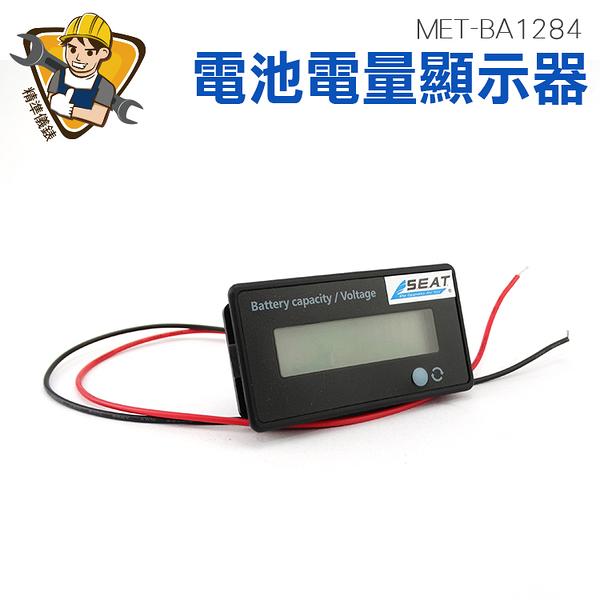 精準儀錶 鋰電池電量顯示器 電瓶監視器 電動車電瓶蓄電池電量表顯示器 12V~84V MET-BA1284