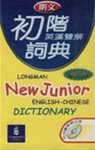 (二手書)朗文初階英漢雙解詞典(50K)
