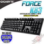 [ PC PARTY ] 技嘉 GIGABYTE FORCE K83 電競機械式鍵盤 青軸 紅軸 中文/英文