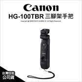 Canon HG-100TBR 三腳架手把 手柄 自拍架 G5XM2 G7XM3 適用 公司貨【可刷卡】 薪創數位
