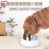 寵物食盤 寵物慢食碗防噎碗緩食盆吃飯碗狗糧盆 nm6382【VIKI菈菈】