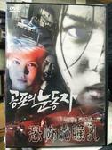 挖寶二手片-Y59-114-正版DVD-韓片【恐怖的瞳孔】-宋慧喬 宋允兒