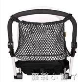 嬰兒手推車收納掛袋掛包bb車傘童車置物袋通用配件大容量網兜網袋  蘿莉小腳丫