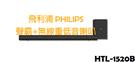 飛利浦 PHILIPS Sound Bar 聲霸+無線重低音 喇叭 HTL-1520B