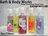 Bath & Body Works  深層洗手凝膠 8oz(236ml)BBW 美國進口【彤彤小舖】