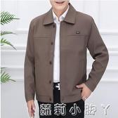中年男裝春秋爸爸外套2020新款秋季50歲60中老年人秋裝薄款夾克衫 蘿莉小腳丫