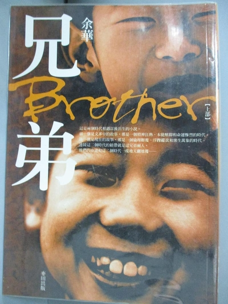【書寶二手書T9/一般小說_GIG】兄弟 (上部)_余華