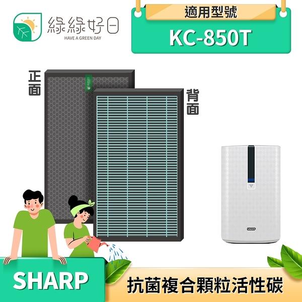 綠綠好日 2in1複合型抗菌濾網 適 夏普 SHARP KC-850T KC-850T-W 空氣清淨機 複合型抗菌濾網